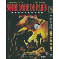 巴黎圣母院(简装DVD)