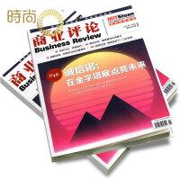 商业评论 商业财经期刊2018年全年杂志订阅新刊预订1年共12期7月起订