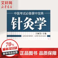 针灸学 山西科学技术出版社
