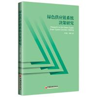 绿色供应链系统决策研究