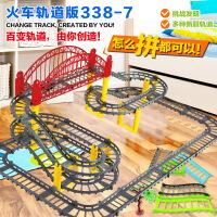 儿童玩具电动火车轨道车玩具托马斯小火车头套装赛车轨道男孩汽车