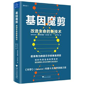 基因魔剪(pdf+txt+epub+azw3+mobi电子书在线阅读下载)