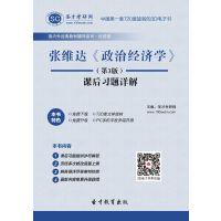 张维达《政治经济学》(第3版)课后习题详解 电子书 电脑软件 送手机版网页版