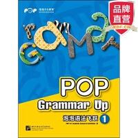 [包邮]泡泡语法飞跃1 pop grammar up【新东方专营店】
