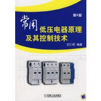 常用低压电器原理及其控制技术 第2版