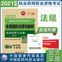 药事管理与法规(第七版)(2021国家执业药师职业资格考试全真模拟试卷与解析)