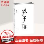 孔子传 鲍鹏山 中国青年出版社
