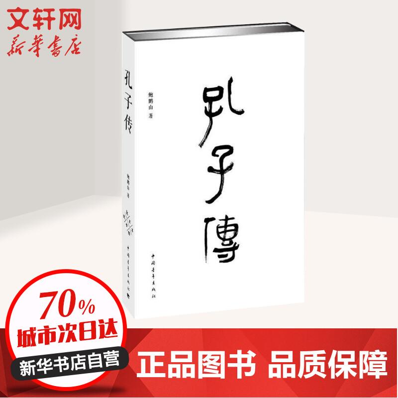 孔子传 鲍鹏山  中国青年出版社 【文轩正版图书】