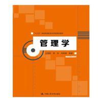 """管理学(""""十三五""""普通高等教育应用型规划教材) 王凤彬 9787300234946 中国人民大学出版社教材系列"""