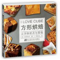 方形烘焙:立方体甜点与面包邢俊杰辽宁科学技术出版社9787559102713