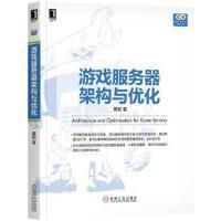 【正版新书直发】游戏服务器架构与优化 蔡能 机械工业出版社9787111595472
