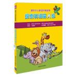 探索英语篇A级 清华少儿英语阶梯读物