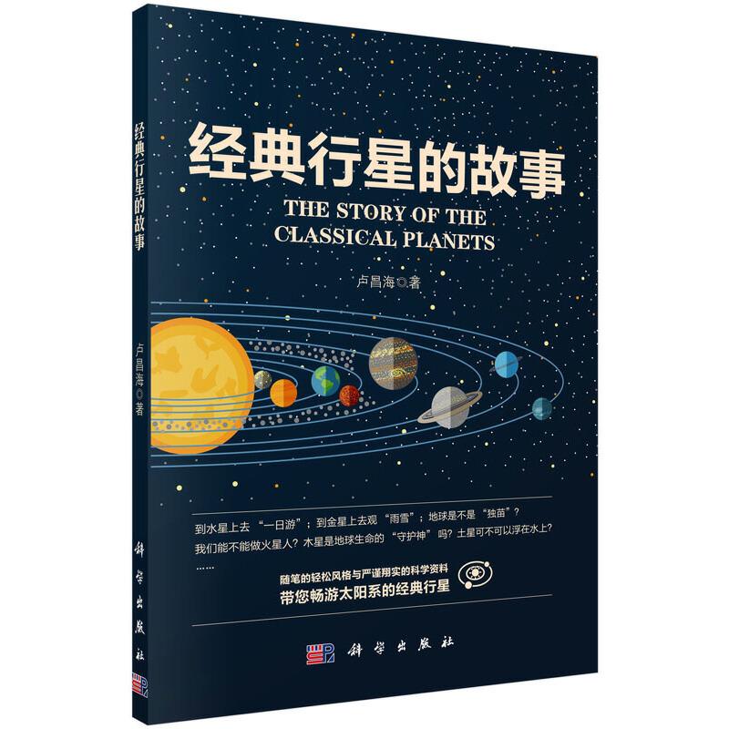 经典行星的故事