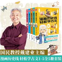 漫画历史线 轻松学古文1-5(套装共5册)