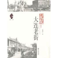 品读大连・第一季 记忆・大连老街