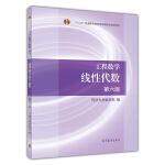 工程数学线性代数第六版