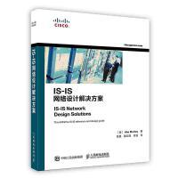 【按需印刷】-IS-IS网络设计解决方案