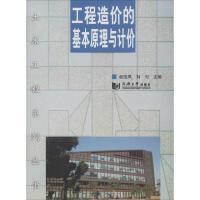 工程造价的基本原理与计价 同济大学出版社