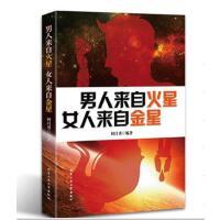 男人来自火星 女人来自金星正版书籍 两性情感关系婚恋爱心理学男人读懂女人 女人读懂男人的生活婚恋励志成功学书