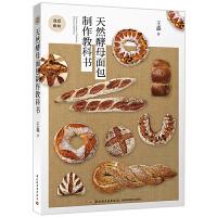 天然酵母面包制作教科书 我爱烘焙系列 王森 烘焙教程书 酵母面包制作大全 酵母液培养方法 学做面包的书籍 面包制作入门