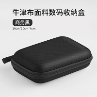 耳机收纳包数据线收纳盒充电器盒子便携袋整理移动硬盘保护套u盘u盾蓝牙耳机收纳便携手包 升级版(牛津布面料)大长方形 硬