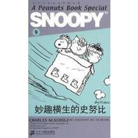 【二手旧书8成新】SNOOPY史努比双语故事选集 妙趣横生的史努比 舒尔茨 9787539145099