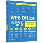 WPS Office高效办公一本通:文字・表格・演示・PDF・脑图