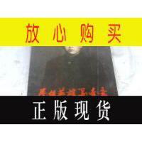 【二手旧书9成新】【正版现货】民族英雄马本斋 (纪念民族英雄马本斋逝世50周年)