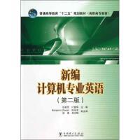新编计算机专业英语(第2版) 徐莉芳 编