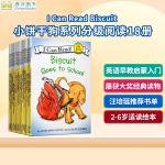 顺丰发货 可app跟读 送音频 Biscuit小饼干18本全套 饼干狗原版英文书 I can read 英文原版 汪培