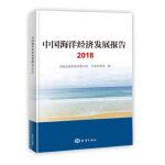 中国海洋经济发展报告:2018(货号:A4) 国家发展和改革委员会,自然资源部 9787521003338 海洋出版社