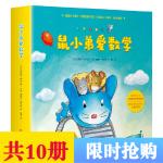 鼠小弟爱数学全套10册 鼠小弟鼠小弟系列绘本0-4岁绘本图书 推荐阅读:鼠小弟第一辑第二辑 鼠小弟和鼠小妹