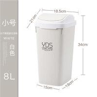 分类垃圾桶家用卫生间厨房客厅卧室厕所有盖带盖创意大小号拉圾筒 小号 珍珠白