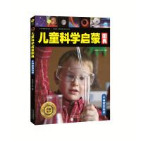 金色童书 儿童科学启蒙图典 神奇的科学
