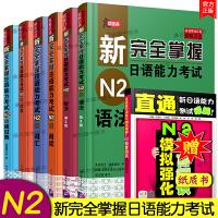 赠模拟强化/新完全掌握日语能力考试N2级语法+听力+词汇+阅读+汉字+模拟题(共6本)日本JLPT考试标准日本语能力n2