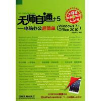 电脑办公超简单:Windows 7+Office 2010 启典文化