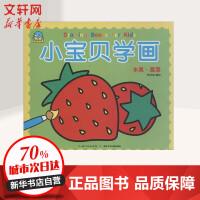 小宝贝学画水果.蔬菜 陈欣琳