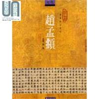 赵孟俯 台版原版 马琳 石头出版