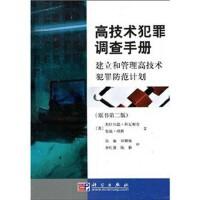 高技术犯罪调查手册(原书第二版)