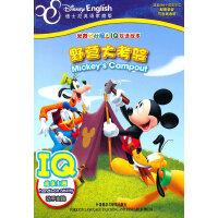 米奇妙妙屋IQ双语故事:野营大考验(迪士尼英语家庭版)―― IQ故事主题 逻辑推理 动手实践