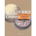 世界陶瓷(第一卷)
