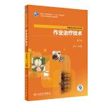 作业治疗技术(第3版/高职中医康复/配增值)