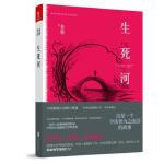 生死河(货号:A3) 蔡骏,磨铁图书 出品 9787559614681 北京联合出版有限公司书源图书专营店