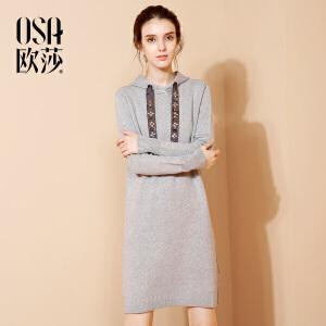 OSA欧莎2017冬装新款 精美钉珠 连帽 舒适连衣裙S117D13019