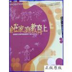 二手8新正版(正版现货~)不输在家庭教育上.2008年上卷978750435