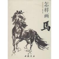 怎样画马 中国书店出版社