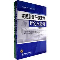 【旧书二手书9成新】实用测量不确定度评定及案例(上、下册) 宣安东 9787502626785 中国质检出版社(原中国