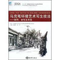 【二手旧书8成新】马克笔环境艺术写生技法 9787502771713