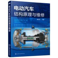 电动汽车结构原理与维修