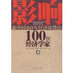 影响新中国60年经济建设的100位经济学家.6